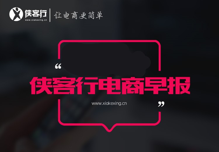 3月13日侠客行电商早报——315前夕,工商总局局长说要这样打假
