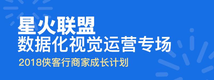 [培训战报]南京侠客行2018星火联盟——视觉运营课程