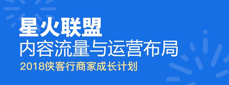 [培训战报]南京侠客行2018星火联盟——内容流量与运营布局