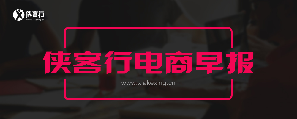 7月11日侠客行电商早报——天猫调整招商规则:尿片专营店暂停接受入驻