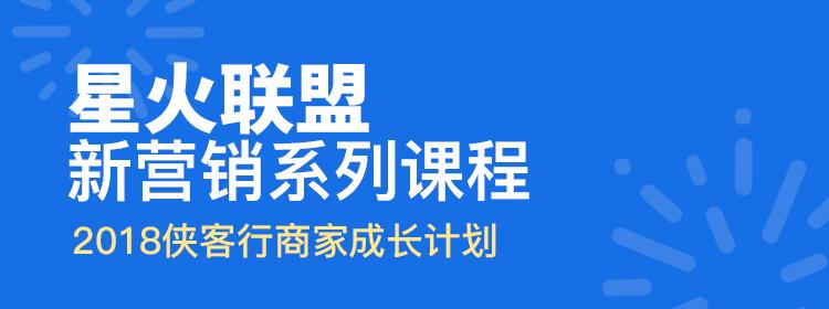 [培训战报]南京侠客行2018星火联盟——新营销系列课程