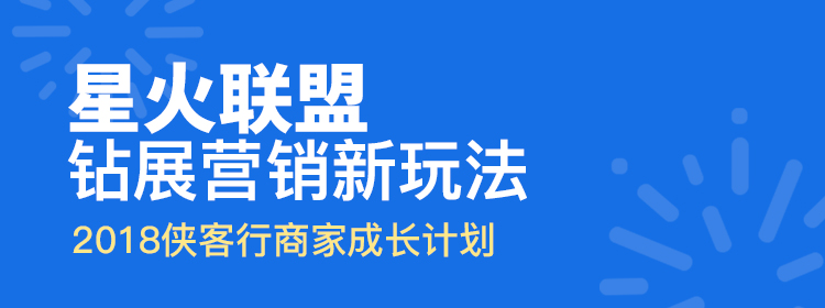 [培训战报]南京侠客行2018星火联盟——钻展营销新玩法