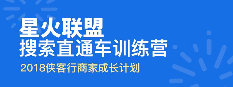 [培训战报]南京侠客行2018星火联盟——搜索直通车课程