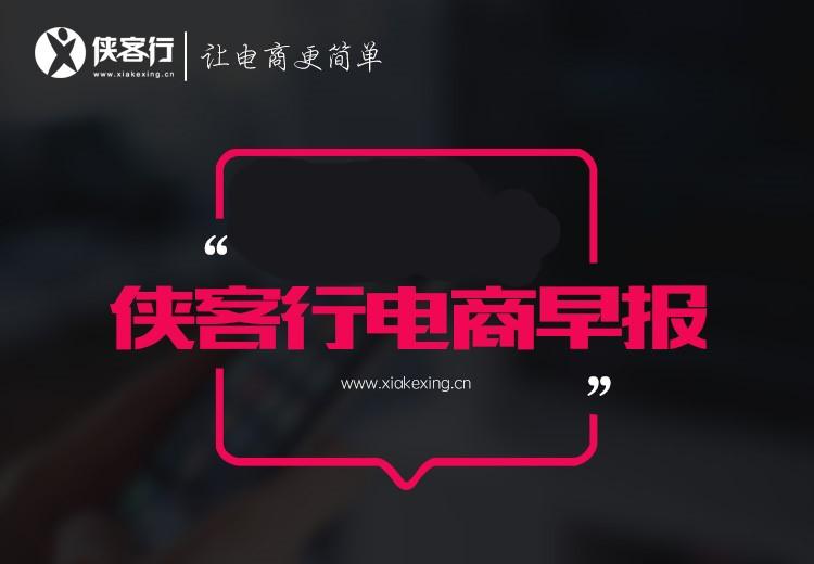 4月3日侠客行电商早报——张旭豪:给饿了么派CEO是我对阿里最重要的要求