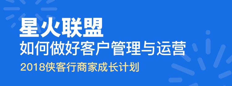 [培训战报]南京侠客行2018星火联盟——如何做好客户管理与运营