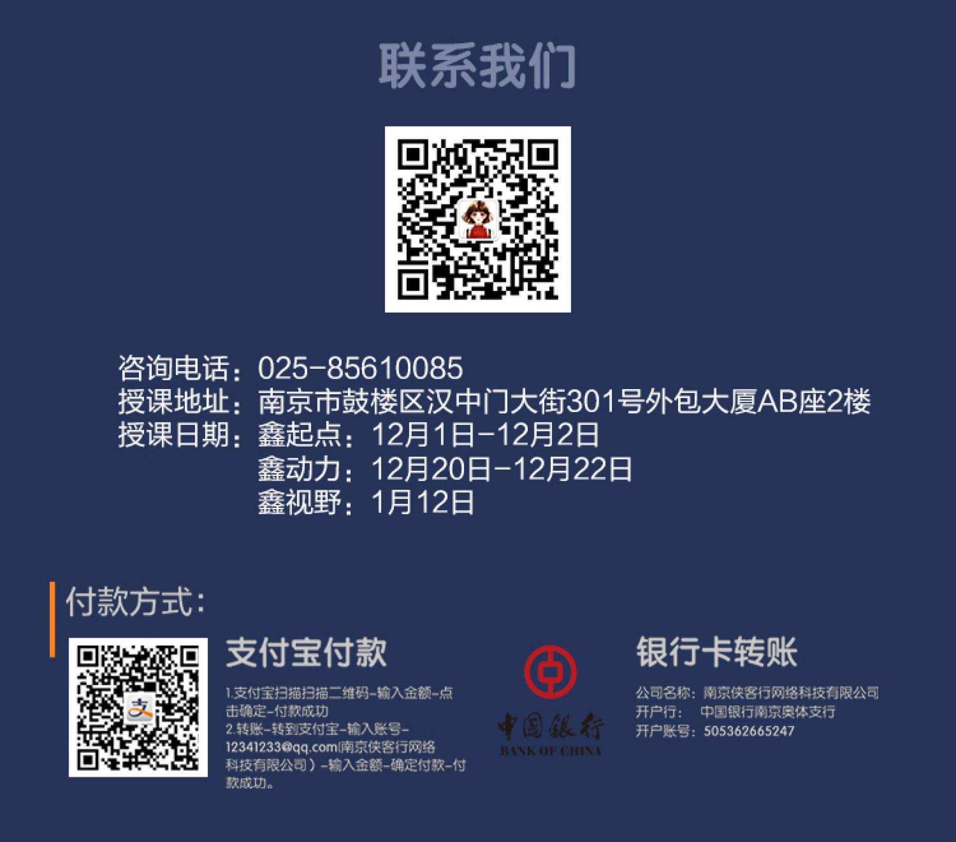 电商培训 淘宝大学 南京电商 南京培训 速卖通大学