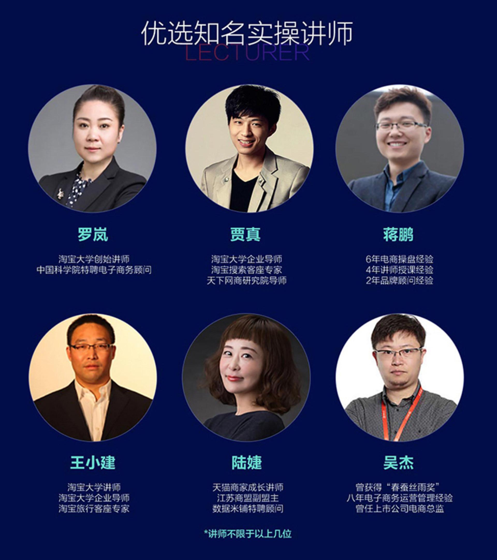 淘宝大学 电商培训 南京电商 南京培训